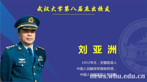 http://news.whu.edu.cn/__local/8/E1/F8/EC41DD0BD9CD7A5EA4F51A1134C_C2457DD3_60C4.jpg