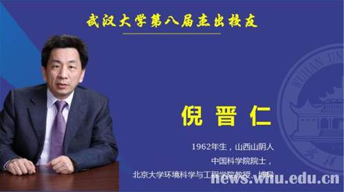 http://news.whu.edu.cn/__local/D/4A/7F/C457F0098B325C5758EA9C078EF_25838F12_600F.jpg
